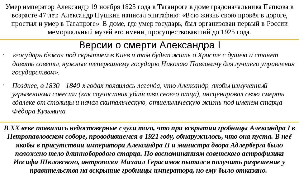 Умер император Александр 19 ноября 1825 года в Таганроге в доме градоначальни...
