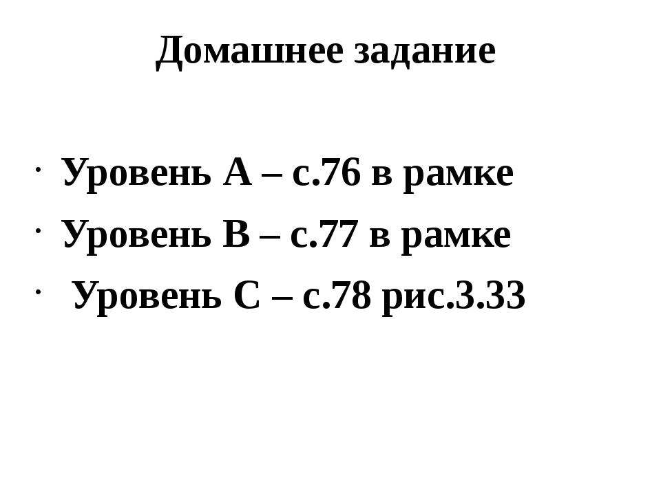 Домашнее задание Уровень А – с.76 в рамке Уровень В – с.77 в рамке Уровень С...
