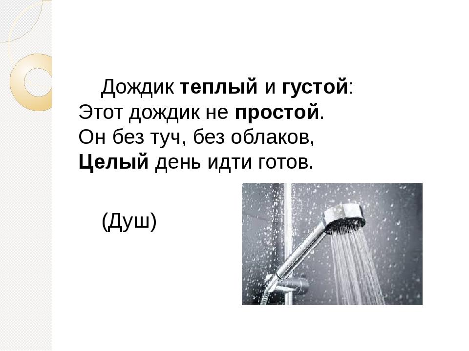Дождиктеплыйигустой: Этот дождик непростой. Он без туч, без облаков, Цел...