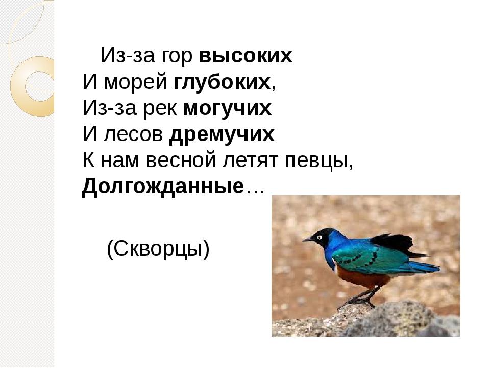 Из-за горвысоких И морейглубоких, Из-за рекмогучих И лесовдремучих К нам...