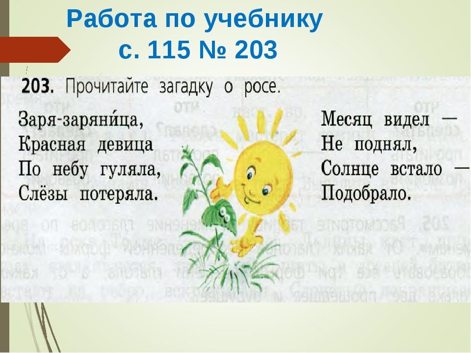 Работа по учебнику с. 115 № 203