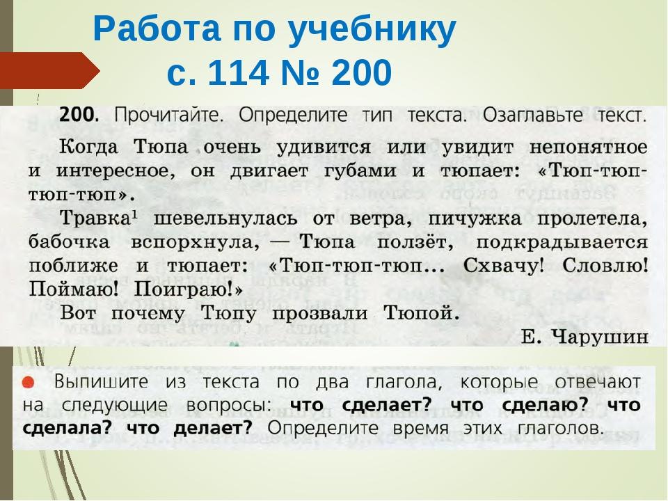 Работа по учебнику с. 114 № 200