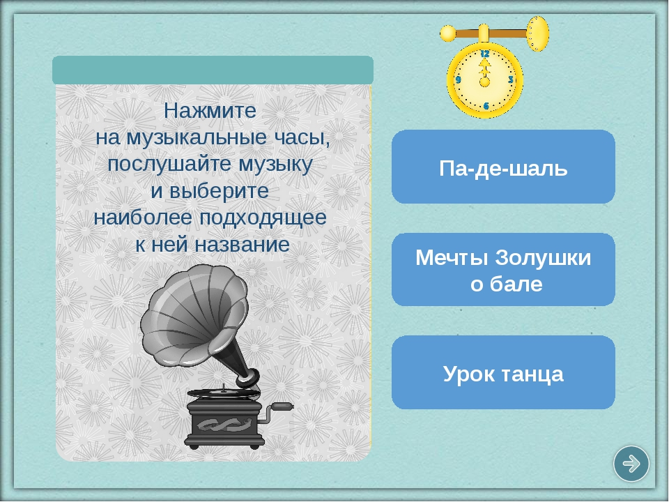 Па-де-шаль Мечты Золушки о бале Урок танца Нажмите на музыкальные часы, послу...