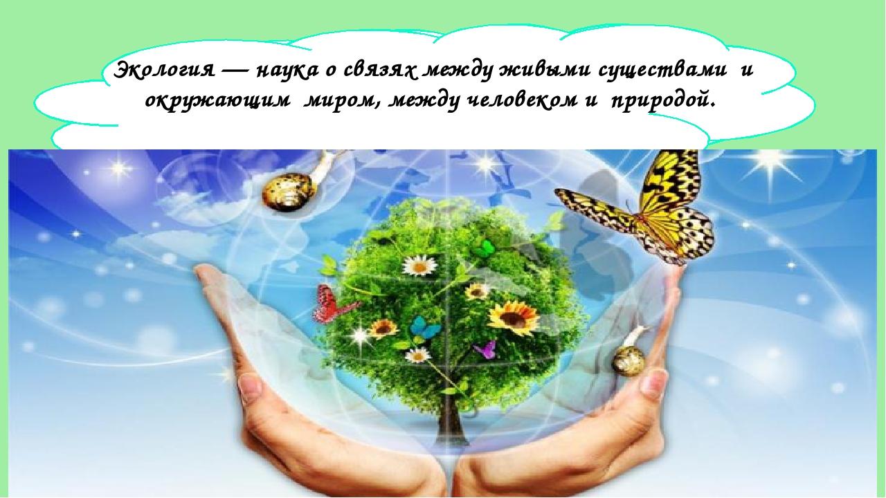 Картинки экология с надписями, фото