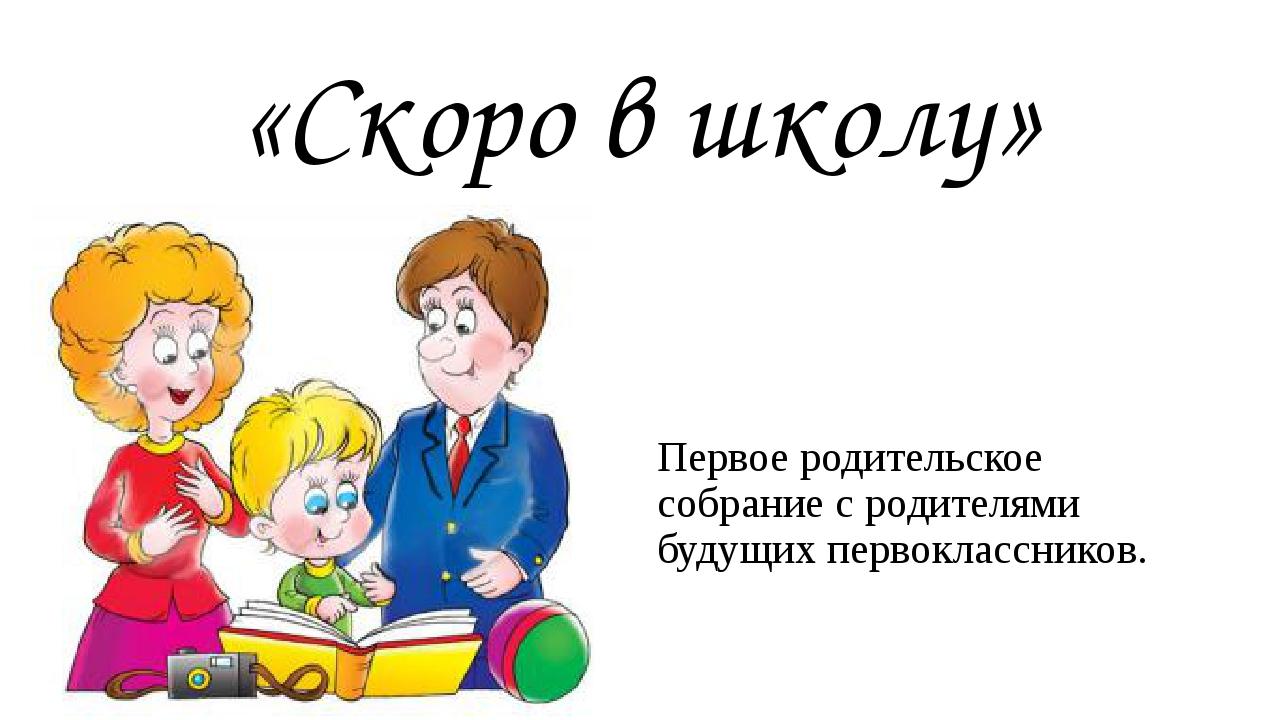 Картинка на слайд родительское собрание