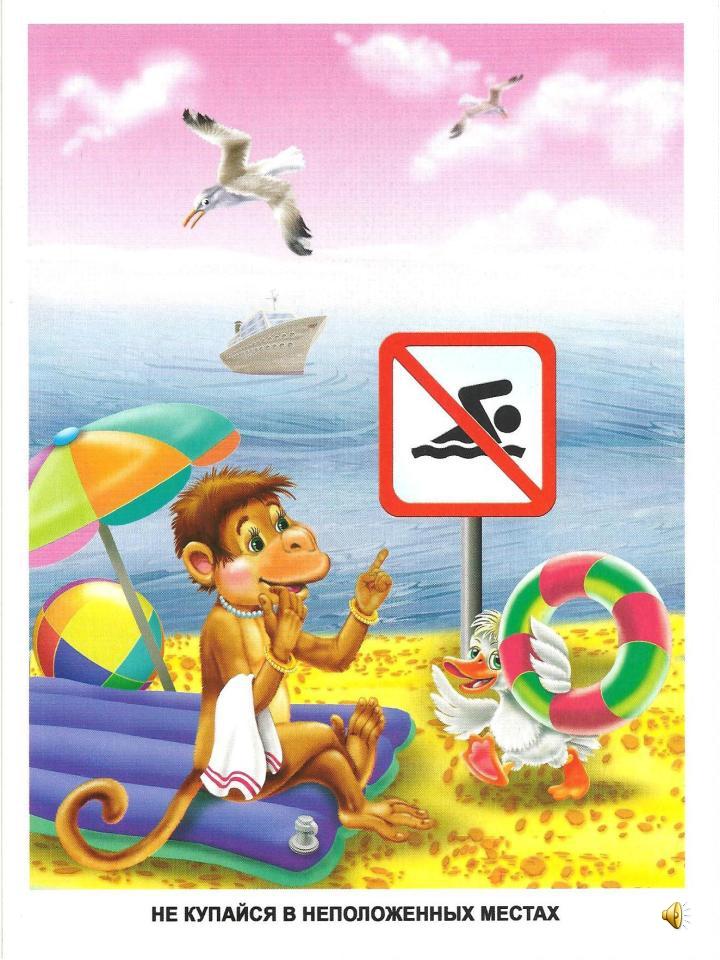 Картинка для детей по безопасности