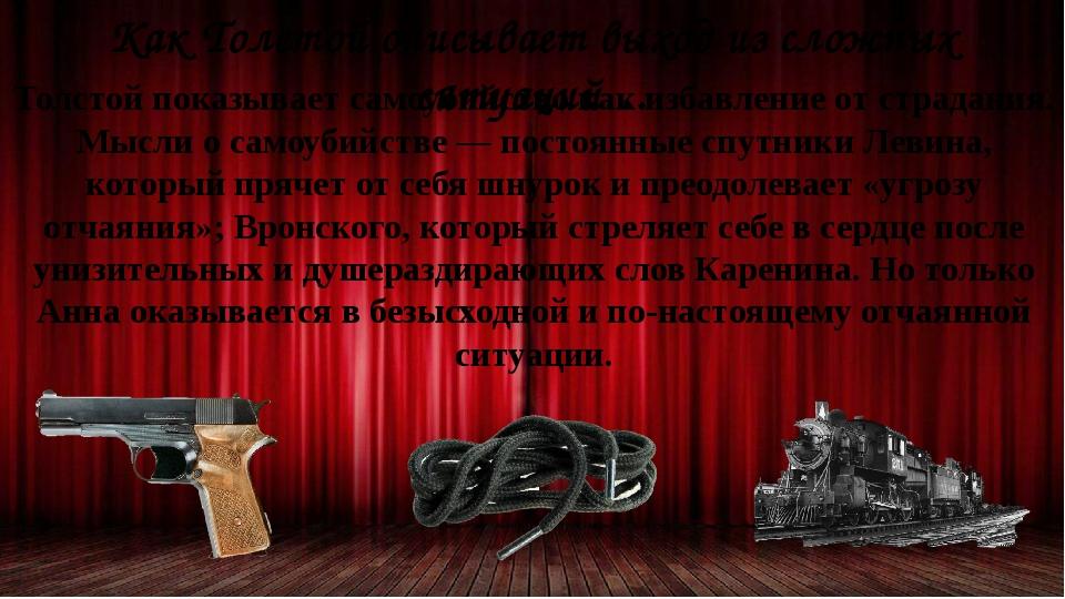 Как Толстой описывает выход из сложных ситуаций… Толстой показывает самоубийс...