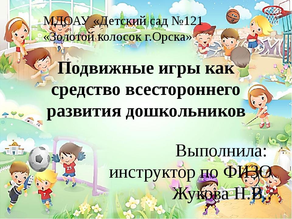 Подвижные игры как средство всестороннего развития дошкольников Выполнила: ин...