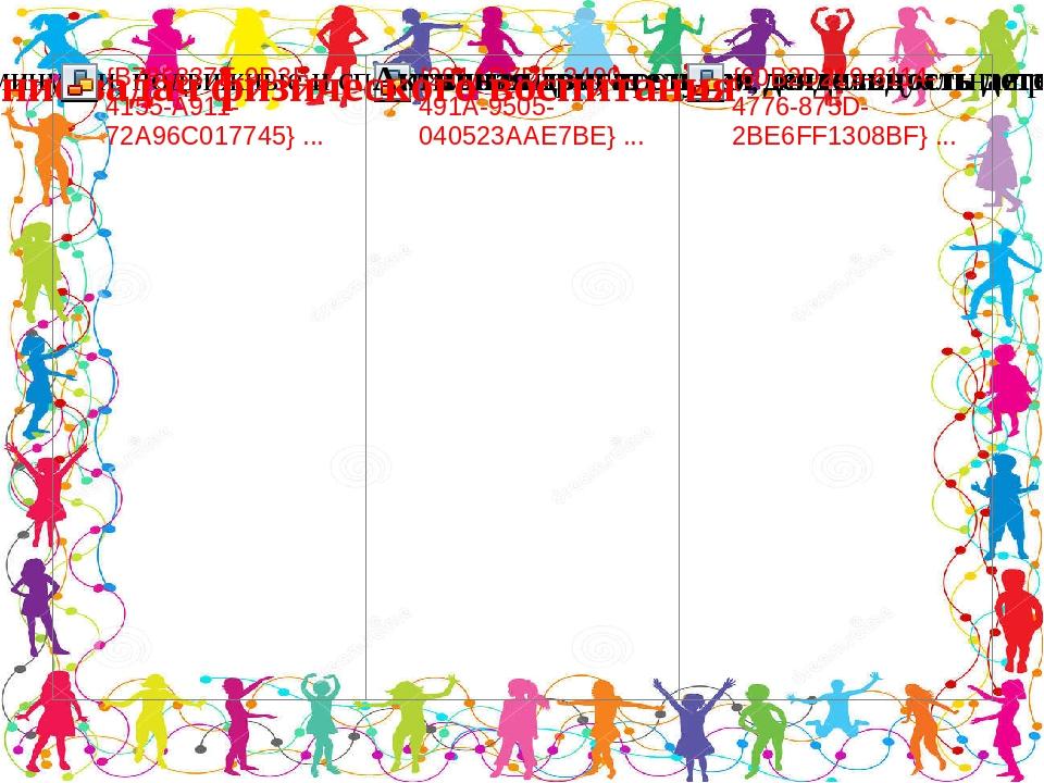 Чтобы решить успешно задачи физического воспитания, необходима активная двига...