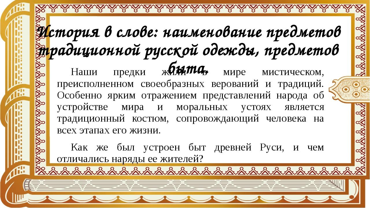 История в слове: наименование предметов традиционной русской одежды, предмето...