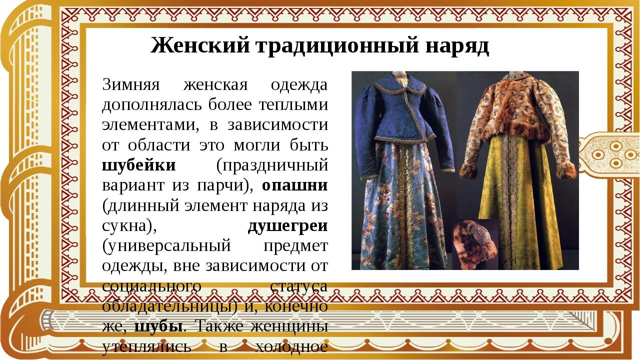 Женский традиционный наряд Зимняя женская одежда дополнялась более теплыми эл...