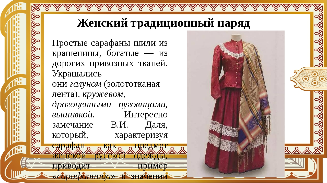 Женский традиционный наряд Простые сарафаны шили из крашенины, богатые — из д...