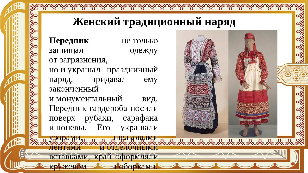 Женский традиционный наряд Передник нетолько защищал одежду отзагрязнения,...
