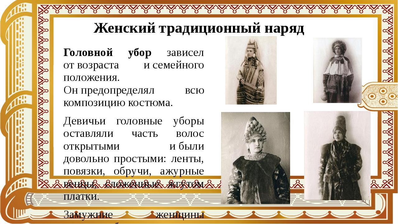 Женский традиционный наряд Головной убор зависел отвозраста исемейного поло...