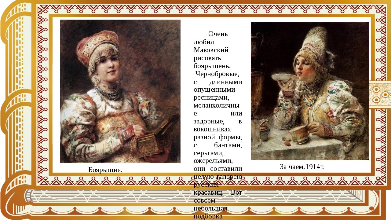 Очень любил Маковский рисовать боярышень. Чернобровые, с длинными опущенным...