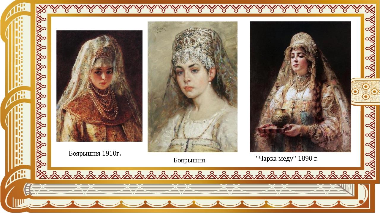 """""""Чарка меду"""" 1890 г. Боярышня 1910г. Боярышня"""