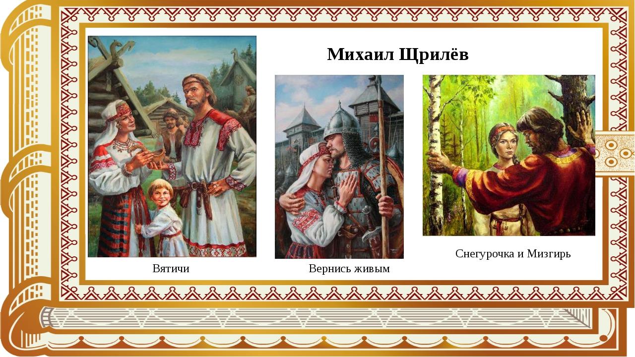 Михаил Щрилёв Вятичи Вернись живым Снегурочка и Мизгирь