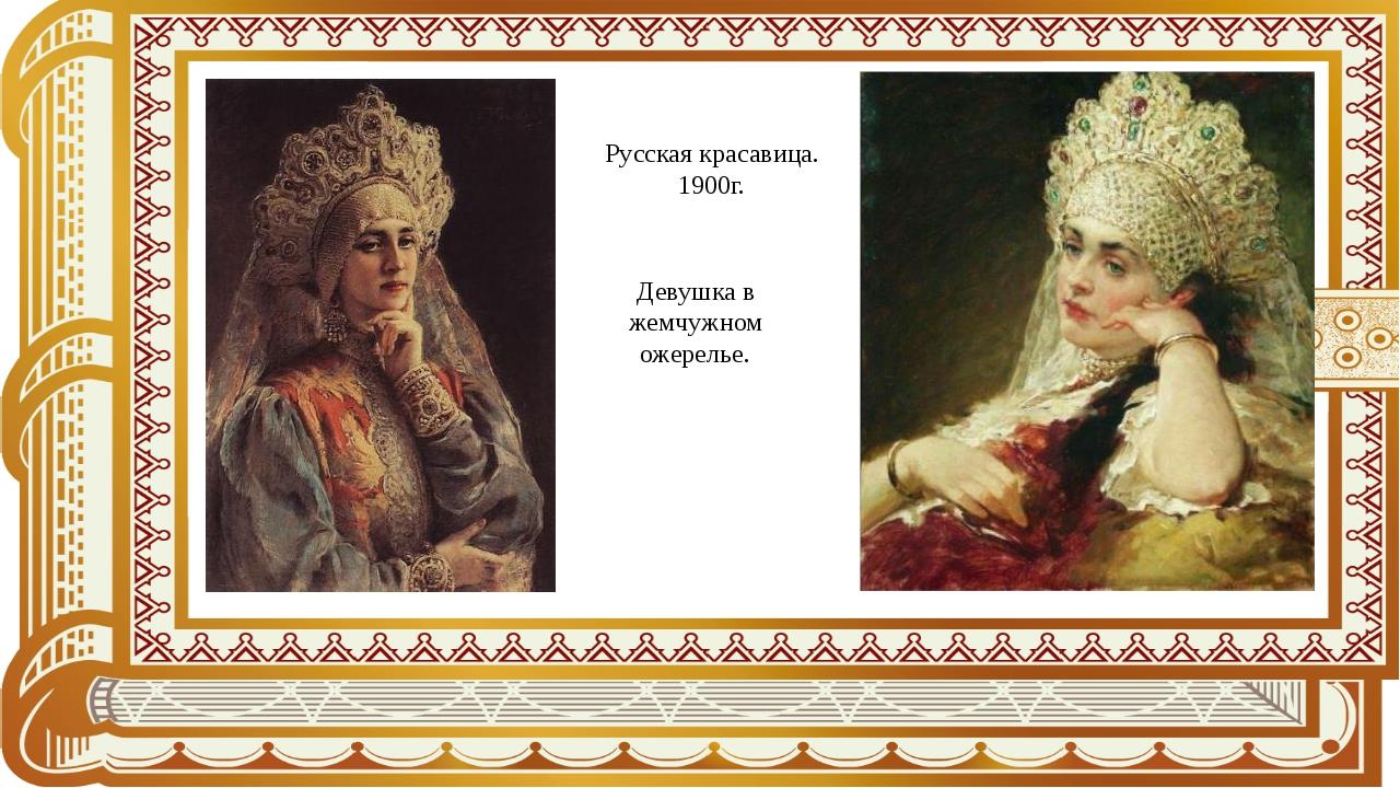 Русская красавица. 1900г. Девушка в жемчужном ожерелье.