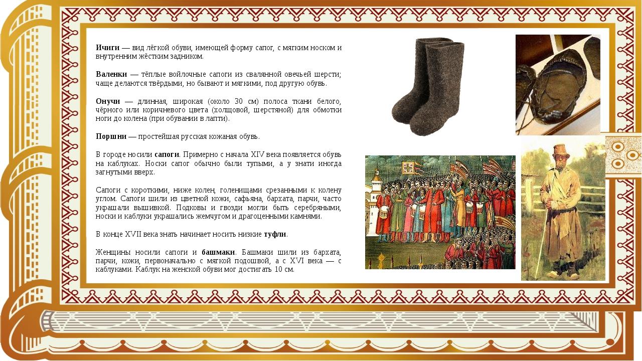 Ичиги — вид лёгкой обуви, имеющей форму сапог, с мягким носком и внутренним ж...