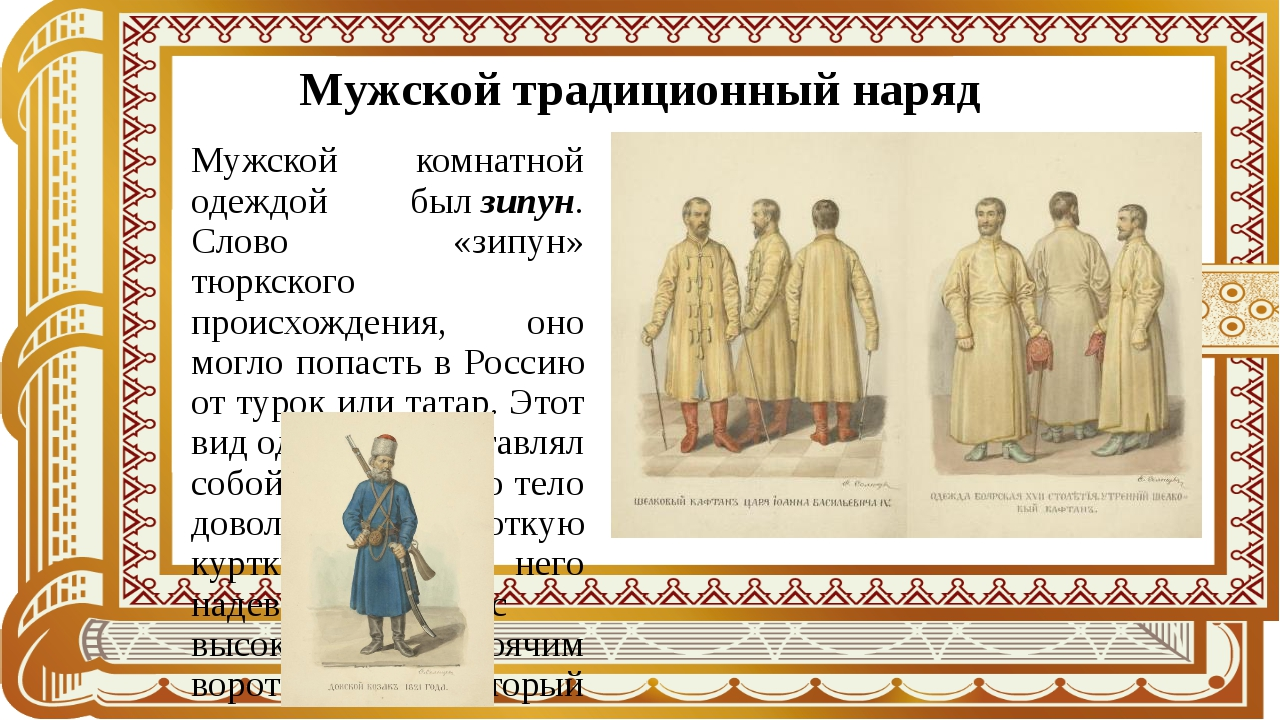 Мужской традиционный наряд Мужской комнатной одеждой былзипун. Слово «зипун»...