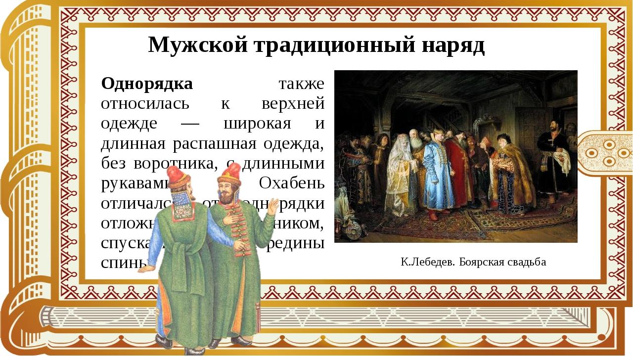 Мужской традиционный наряд Однорядка также относилась к верхней одежде — широ...