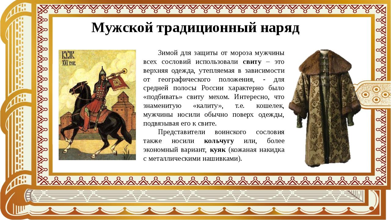 Мужской традиционный наряд Зимой для защиты от мороза мужчины всех сословий...