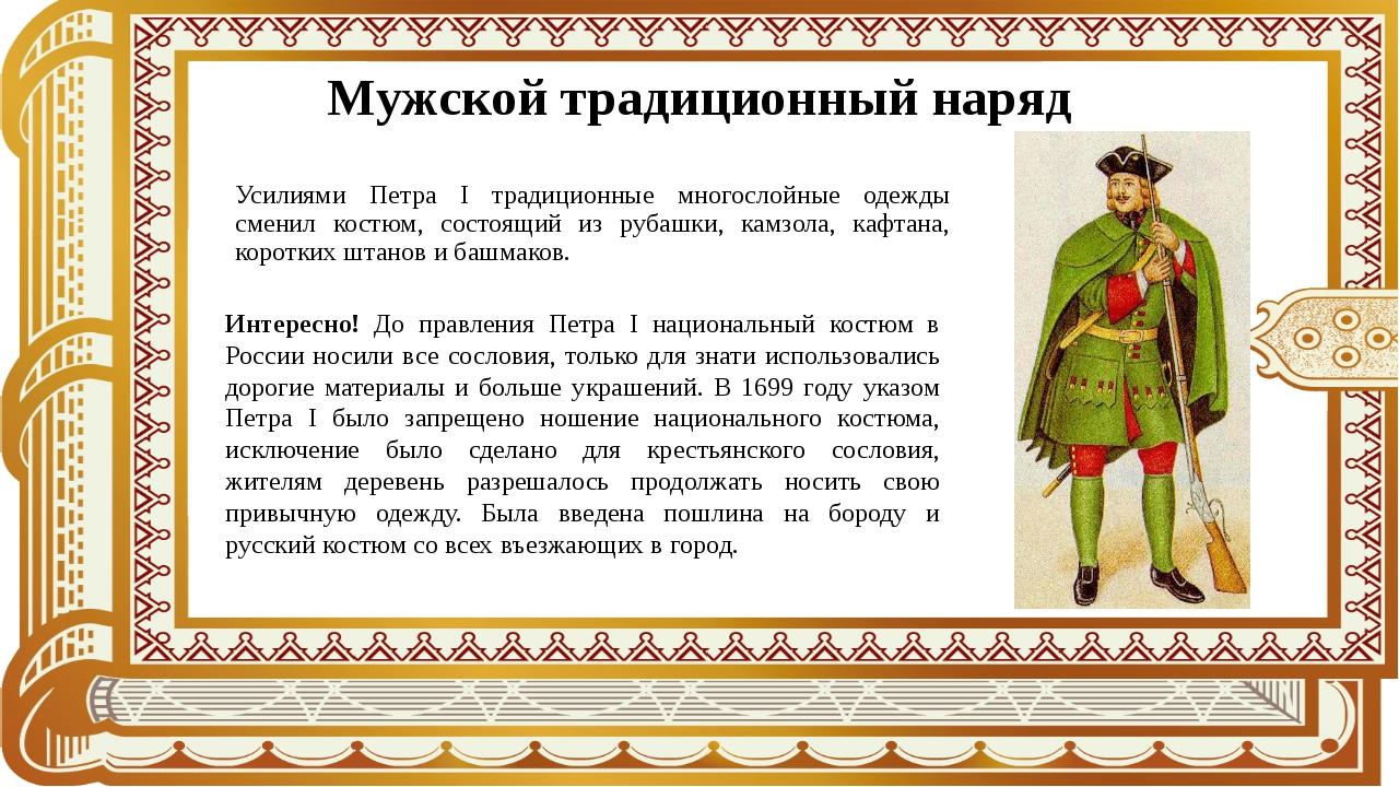 Мужской традиционный наряд Усилиями Петра I традиционные многослойные одежды...