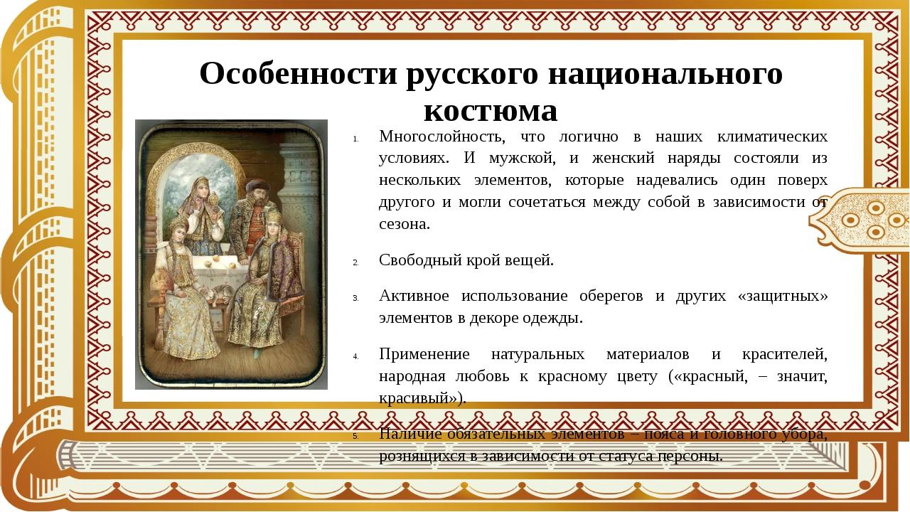 Особенности русского национального костюма Многослойность, что логично в наши...