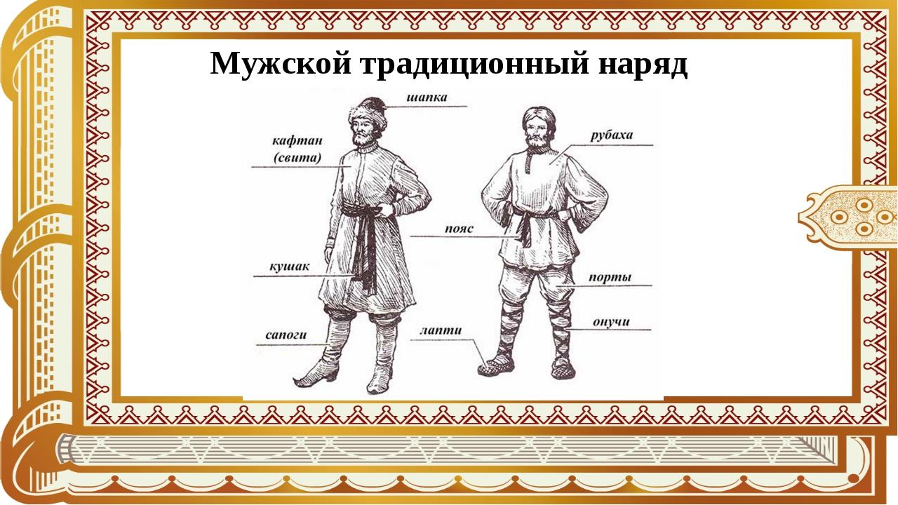 Мужской традиционный наряд