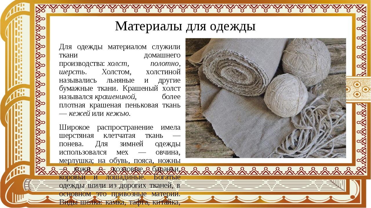 Материалы для одежды Для одежды материалом служили ткани домашнего производст...