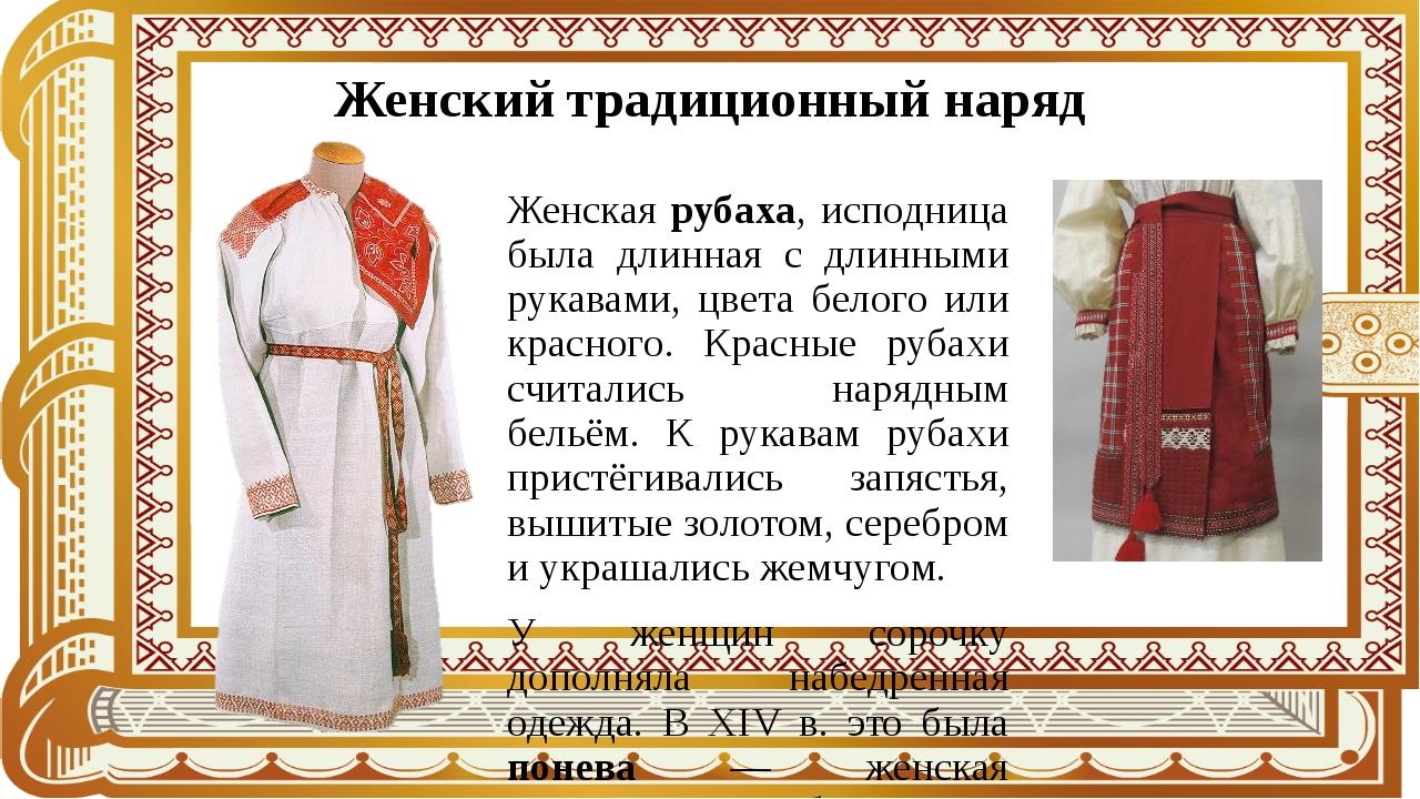 Женский традиционный наряд Женская рубаха, исподница была длинная с длинными...