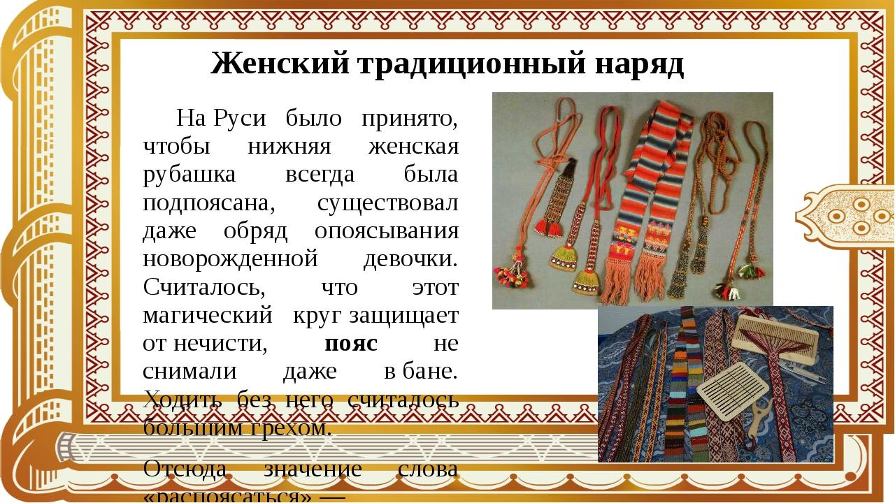 Женский традиционный наряд НаРуси было принято, чтобы нижняя женская рубашк...
