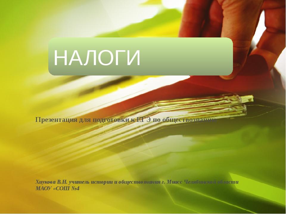 НАЛОГИ Презентация для подготовки к ЕГЭ по обществознанию Хиукова В.Н. учител...