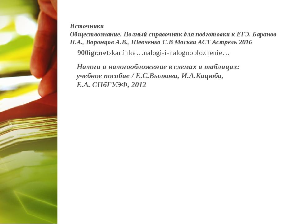 Источники Обществознание. Полный справочник для подготовки к ЕГЭ. Баранов П.А...
