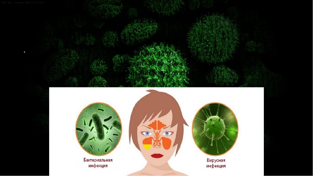 Вирусные и бактериальные заболевания На первый взгляд, эти два вида очень по...