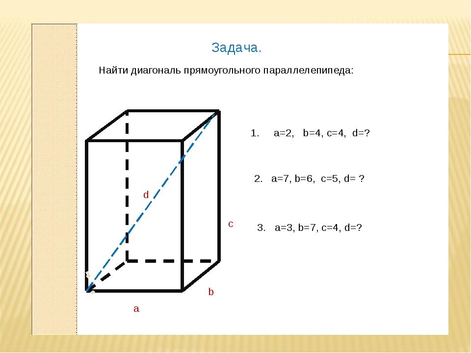Задачи и их решения прямоугольный параллелепипед решение задач на холодильные установки