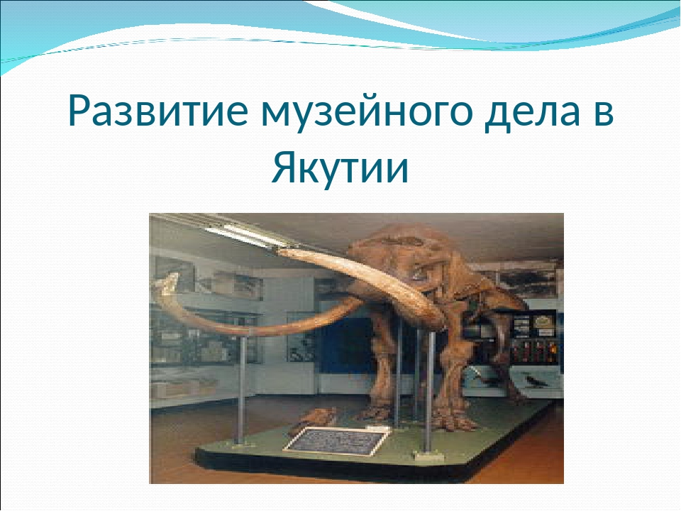 Развитие музейного дела в Якутии
