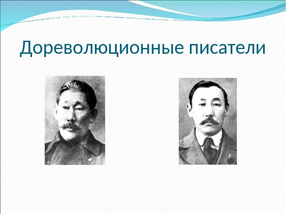 Дореволюционные писатели