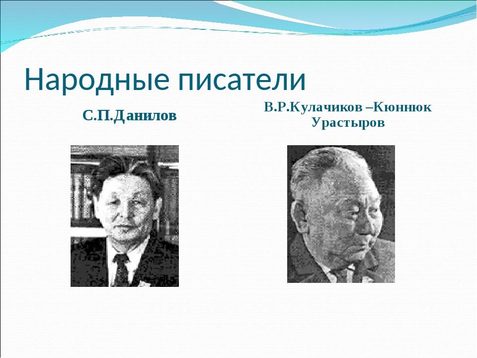 Народные писатели С.П.Данилов В.Р.Кулачиков –Кюннюк Урастыров
