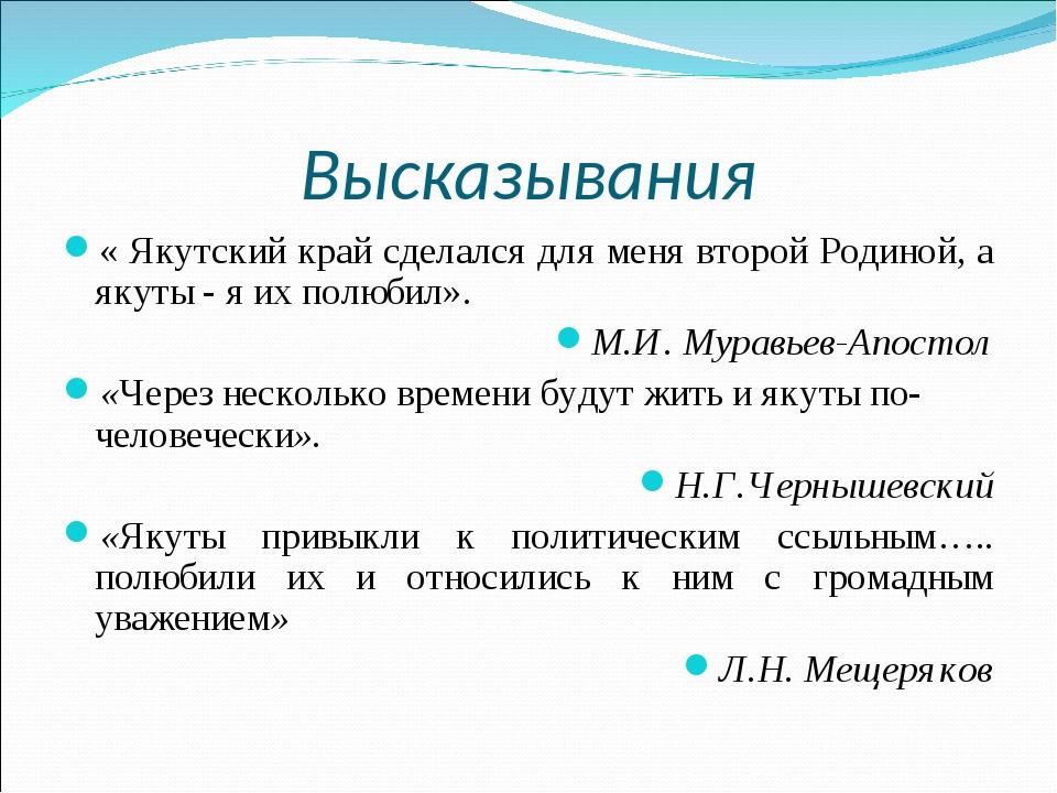 Высказывания « Якутский край сделался для меня второй Родиной, а якуты - я их...
