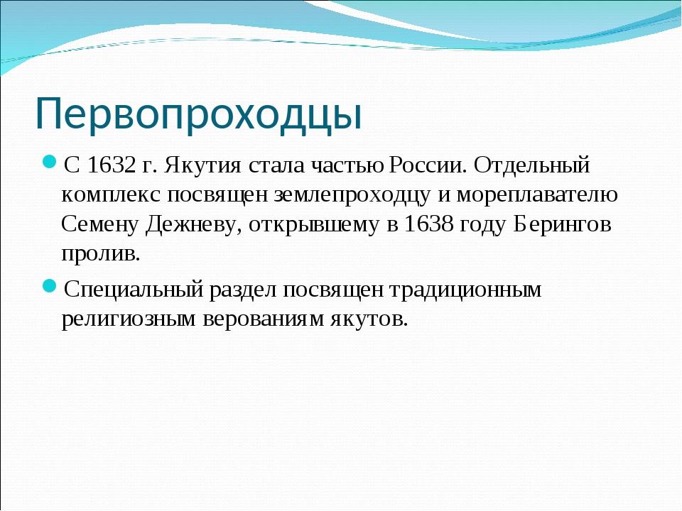 Первопроходцы С 1632 г. Якутия стала частью России. Отдельный комплекс посвящ...
