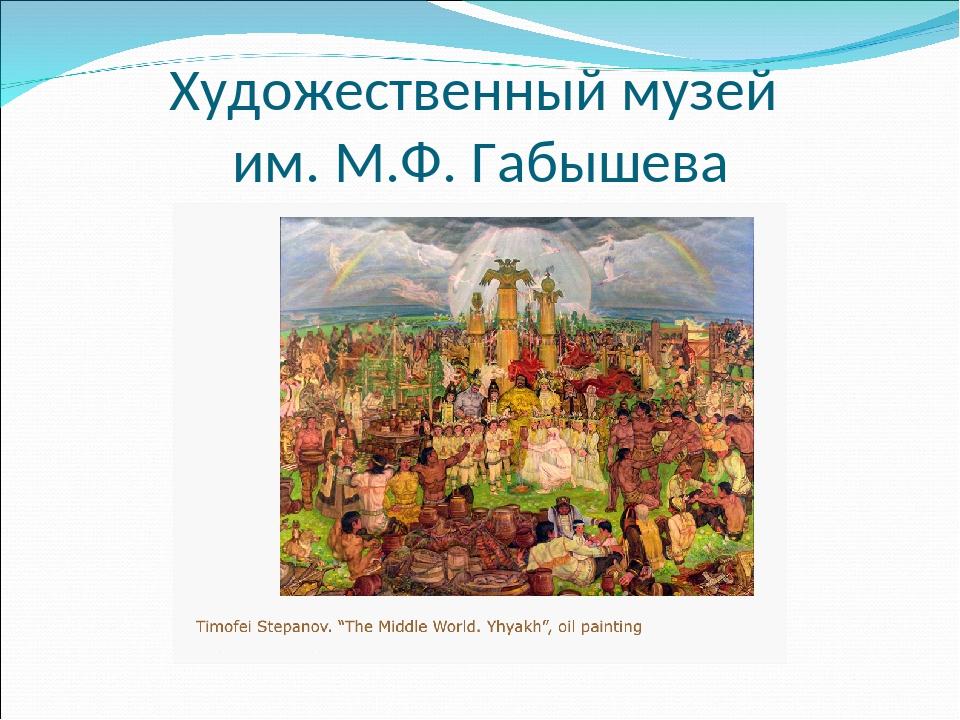 Художественный музей им. М.Ф. Габышева
