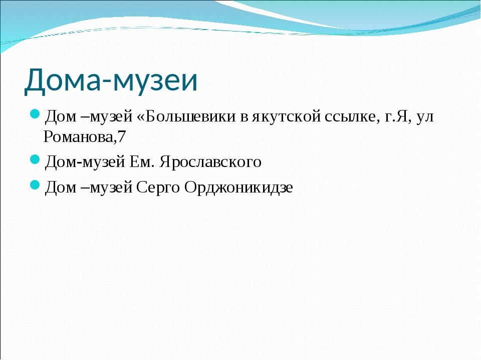 Дома-музеи Дом –музей «Большевики в якутской ссылке, г.Я, ул Романова,7 Дом-м...