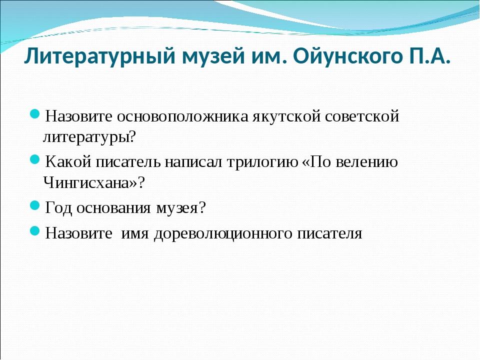 Литературный музей им. Ойунского П.А. Назовите основоположника якутской совет...