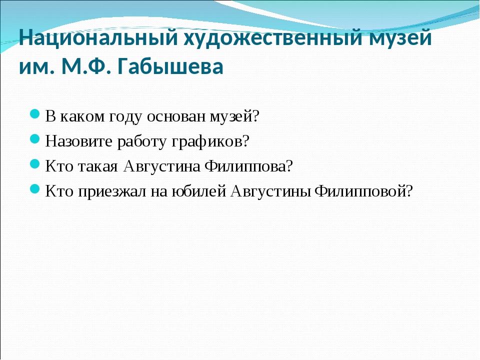Национальный художественный музей им. М.Ф. Габышева В каком году основан музе...