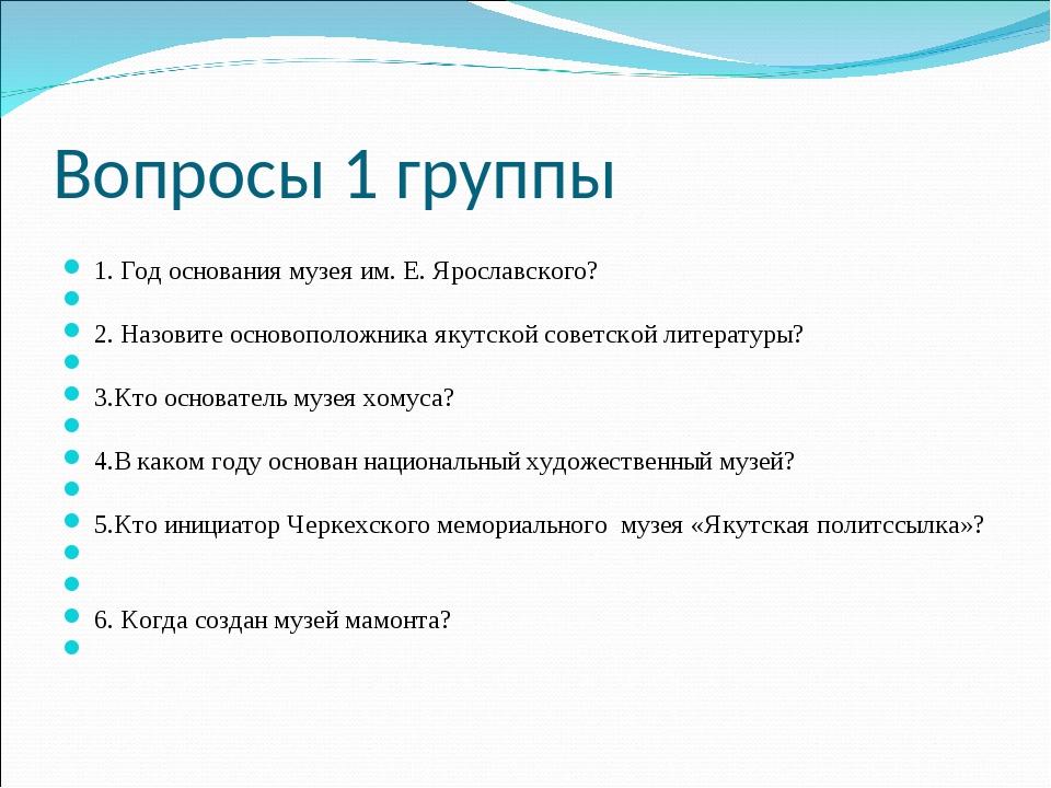 Вопросы 1 группы 1. Год основания музея им. Е. Ярославского?  2. Назовите ос...