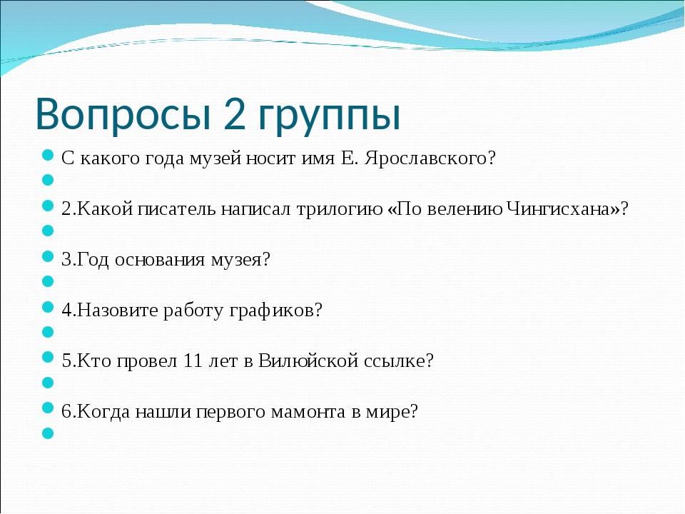 Вопросы 2 группы С какого года музей носит имя Е. Ярославского?  2.Какой пис...