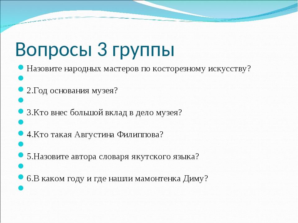 Вопросы 3 группы Назовите народных мастеров по косторезному искусству?  2.Го...
