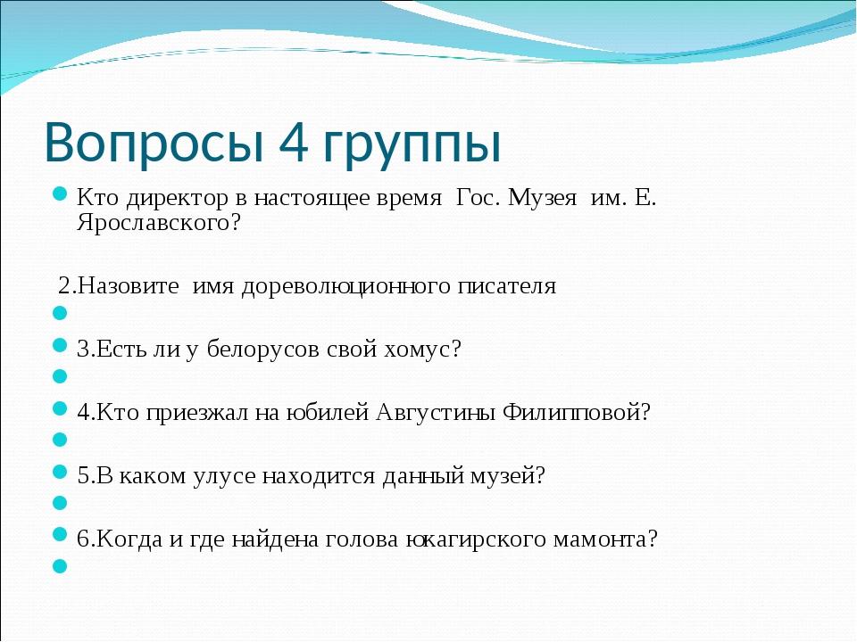 Вопросы 4 группы Кто директор в настоящее время Гос. Музея им. Е. Ярославског...