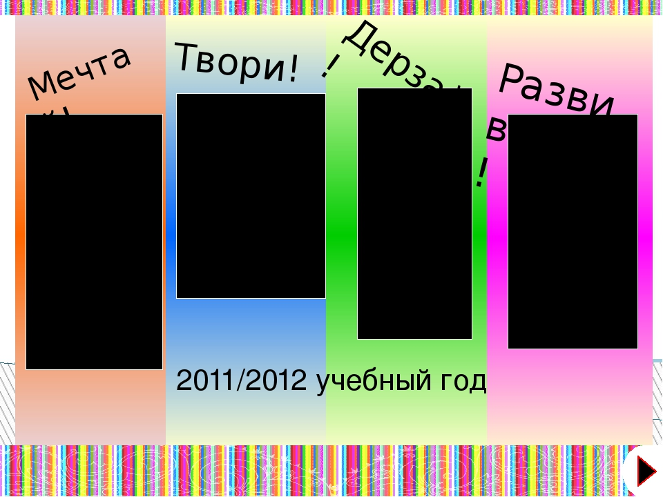 Развивайся! Мечтай! Твори! Дерзай! 2011/2012 учебный год